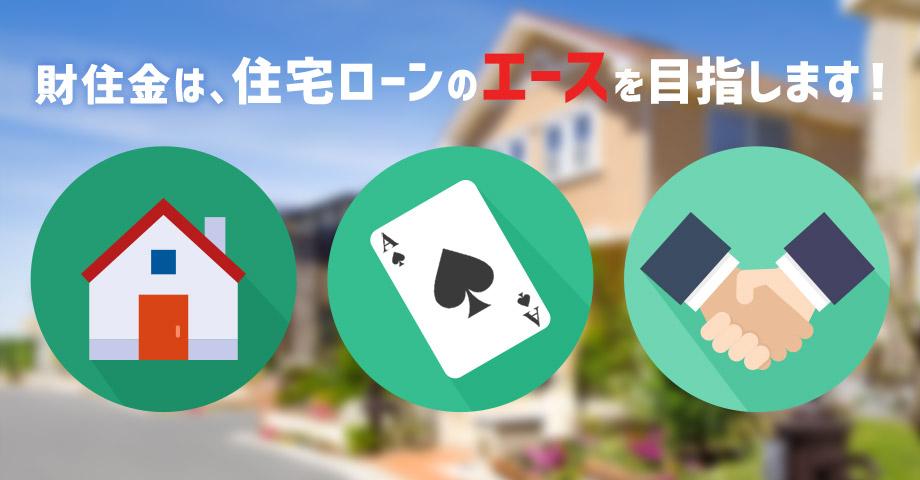 財住金は、住宅ローンのエースを目指します。