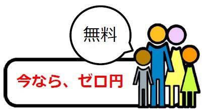 energia_fee_zero_now.jpg